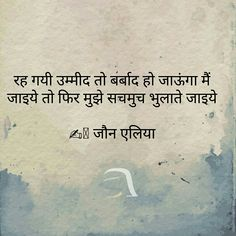 😊 Catch me for more like this ❤️❤️😍😘 Insta - Or Love Poems In Hindi, Poetry Hindi, Hindi Shayari Love, Poetry Quotes In Urdu, Shyari Quotes, Sufi Quotes, Soul Poetry, Poetry Feelings, Good Thoughts Quotes