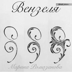 Manicure step by step - Nail Polish Doodle Designs, Henna Designs, Nail Art Designs, Manicure Steps, Henna Doodle, Cool Car Drawings, Nagellack Trends, Nail Polish Art, Stamping Nail Art