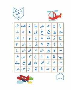 Arabic Alphabet Letters, Arabic Language, Learning Arabic, Alphabet Activities, Kids Education, Learning Activities, Diy For Kids, Literacy, Worksheets