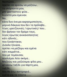.....????!!!! Greek Quotes, Poems, My Life, Thoughts, Sayings, Reading, Type 3, Theater, Facebook