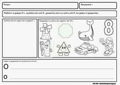 Το νέο νηπιαγωγείο που ονειρεύομαι : Φύλλα εργασίας με την αλφαβήτα Alphabet, Kindergarten, Education, School, Blog, Greek, Alpha Bet, Kindergartens, Blogging