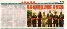 Peter Suk Sin Chan: 北美生活報- 陳叔善畫展揭幕 newspaper regarding my solo exhibit. Exhibitions, Newspaper, Events, Painting, Journaling File System, Painting Art, Paintings, Painted Canvas, Drawings