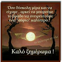 Καληνύχτα !!! Good Night, Good Morning, Greek Quotes, Hello Everyone, Positive Quotes, Believe, Inspirational Quotes, Positivity, Messages