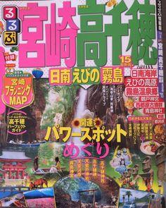 るるぶ宮崎2015年度版に カレー倶楽部ルウが登場!