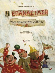 50 παιδικά βιβλία που δεν πρέπει να λείπουν απο καμία βιβλιοθήκη - Elniplex Room On The Broom, Kids Corner, Kids And Parenting, Kids Learning, Childrens Books, My Books, Fairy Tales, Preschool, Animation