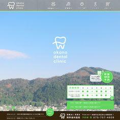 【 岡野歯科医院 様 】  www.ok-no-dc.com 京都市左京区 岡野歯科様のホームページ。院内や外観のインテリアデザインをリソースとして、清潔感・信頼感・あたたかみ・親しみやすさ、など 岡野歯科様の特徴をわかりやすく印象的にレイアウトしています。