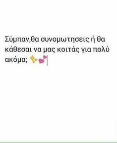 Χμμ Best Quotes, Love Quotes, Funny Quotes, Mind Games, Greek Quotes, Say Something, Mindfulness, Sky, Smile