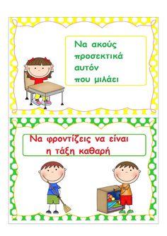 Καλή σχολική χρονιά να έχουμε! Σε λίγες μέρες τα σχολεία μας θα ανοίξουν και οι αγκαλιές μας θα γεμίσουν!   Ανάμεσα στις ρουτίνες μας,... Classroom Organization, Classroom Management, September Crafts, Greek Language, First Day Of School, Social Skills, Grade 1, Diy And Crafts, Kindergarten