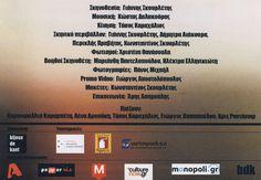 Πολιτισμός: Μία κοσμική τραγωδία (Ίδρυμα Μιχάλης Κακογιάννης / 2013-2014)