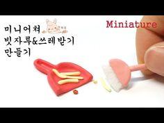 미니어쳐 빗자루&쓰레받기 만들기 Miniature broom & dustpan - YouTube