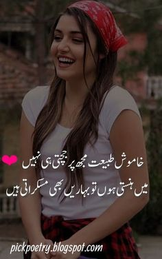 Here is the right page to get 2 line poetry on love especially for Lovers. two line love Shayari is the idea of our feelings for someone. Only sharing these love poetry pics in Urdu. Love Poetry Images, Poetry Pic, Love Romantic Poetry, Sufi Poetry, Best Urdu Poetry Images, Cute Quotes For Girls, Attitude Quotes For Girls, Crazy Girl Quotes, Funny Girl Quotes