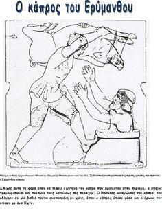 """Οι 12 άθλοι του Ηρακλή Δεδομένης της προγραμματισμένης επίσκεψης του νηπιαγωγείου μας στη θεατρική παράσταση """"Οι άθλοι του Ηρακλή"""" στο... Hercules, Mythology, Projects To Try, Arts And Crafts, History, Blog, Mary, Greek, Illustrations"""