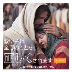 「救い主は全てのことを正しくされます。」D・トッド・クリストファーソン #キリスト教 #モルモン #ldsconf