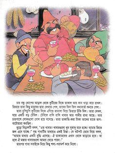 ব্রেমেনের গায়কেরামূল গল্প : হেনরি রবার্টসনগল্প রূপান্তর : আশরাফুজ্জামান ঋপন ছবি : ওলে বিওর্নে মুসল্যান্দ Bangla Comics, Thank U So Much, Book Lovers, Books To Read, Reading, Reading Books, Reading Lists, Book Worms