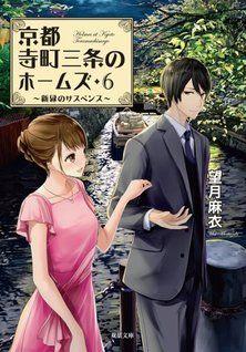 Kyoto Teramachi Sanjou no Holmes Manhwa Manga, Anime Couples, Kawaii Anime, Kyoto, Otaku, Fangirl, Tokyo, Novels, Disney Princess