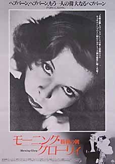 Posteritati: MORNING GLORY 1980's Japanese 20x29