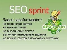 http://www.seosprint.net/?ref=5706979