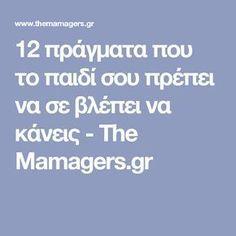 12 πράγματα που το παιδί σου πρέπει να σε βλέπει να κάνεις - The Mamagers.gr Mommy Quotes, Kids Corner, Life Motivation, Kids And Parenting, Psychology, Advice, Wisdom, Education, Children