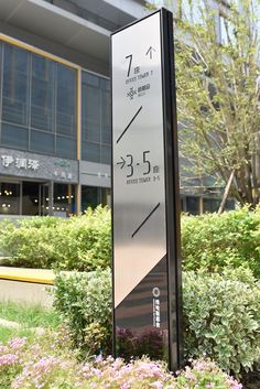 绿地新都会_郑州恒达标识设计制作有限公司 Pylon Signage, Directional Signage, Wayfinding Signage, Signage Design, Brochure Design, Environmental Graphic Design, Environmental Graphics, Hoarding Design, Signage Board