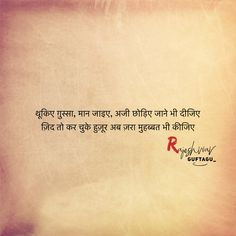 Poetry Quotes, Hindi Quotes, Urdu Poetry, Best Quotes, Love Birds Quotes, Love Quotes, Chai Quotes, Silent Words, Read Image
