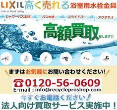 LIXIL の 浴室用水栓金具、水石けん入れ,自動水石けん供給栓,自動システム水栓買取
