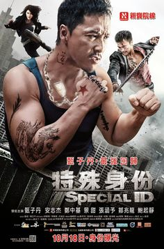 Special ID - Te shu shen fen (2013)