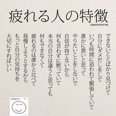 I want to read it many times! 4 Quotes to Read When You& Tired of Your Life – コト… I want to read it many times! 4 Quotes to Read When You& Tired of Your Life-Kotoba no Chikara - Wise Quotes, Book Quotes, Motivational Quotes, Inspirational Quotes, Citations Sages, Japanese Quotes, Something To Remember, Life Words, Magic Words