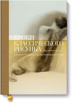 Книги по творчеству — МИФ
