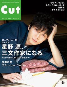 星野源 - Google 検索 Cover Design, Interview, Drama, Magazine, Actors, Naver, Cinema, Movies, Cinematography