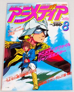 Animedia Japan Anime Magazine 08/1981 Vol.2 GUNDAM 999 ASHITA NO JOE GO-SHOGUN Vol 2, Mobile Suit, Adhd, Gundam, Otaku, Animation, Japanese, Magazine, Manga