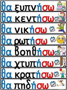 School Hacks, School Projects, Learn Greek, Greek Language, Back 2 School, Grammar Worksheets, School Decorations, Greek Quotes, Ancient Greek