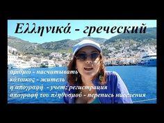 учим греческий язык путешествуя (урок 1) Идра - YouTube Greek, Engagement Rings, Youtube, Enagement Rings, Wedding Rings, Diamond Engagement Rings, Greece, Youtubers, Youtube Movies