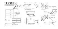 оригами ниндзя: 29 тыс изображений найдено в Яндекс.Картинках