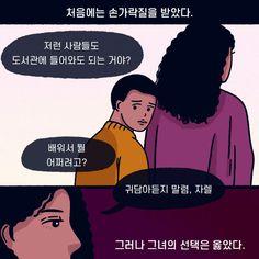 Korean Language, Contents, Study, Life, Studio, Investigations, Learning, Korean, Studying