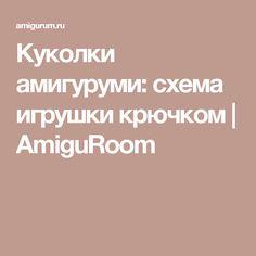 Куколки амигуруми: схема игрушки крючком   AmiguRoom
