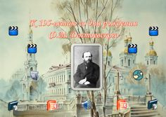 TOUCH это изображение: К 195-летию со дня рождения Ф.М. Достоевского by Альфия