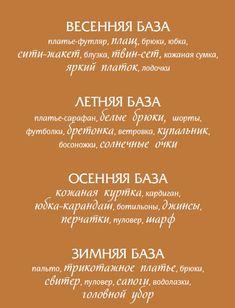 bazovy-garderob-po-sezonam.jpg 635×831 пикс