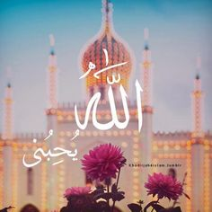 Allah loves me.that is why I am Muslim-Shia :) Muslim Quotes, Islamic Quotes, Arabic Quotes, Religious Quotes, Alhamdulillah, Hadith, Religion, Coran Islam, Believe