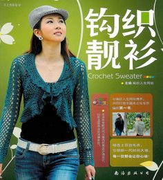 Crochet Sweater vol 1, Fashion, Clothing, cotton yarn, Chinese book PDF on Etsy, $9.01 CAD