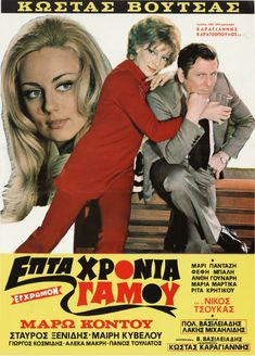 Seven Years of Marriage Cinema Posters, Movie Posters, Comedy Movies, Cinematography, Tv, Greece, Marriage, Retro, Artists