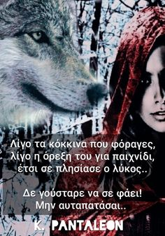Wolf Quotes, Thoughts, Respect, Georgia, Greek, Movie Posters, Inspiration, Biblical Inspiration, Film Poster