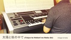 Chage and Aska cover: 太陽と埃の中で