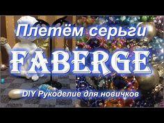 Плетём серьги ФАБЕРЖЕ из бисера и бусин - YouTube