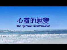 "Healing the Spiritual Wounds | Micro Film ""The Spiritual Transformation"" - YouTube"