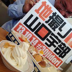 食いしん坊 mapion !!! #30jidori #地撮り #オンパク #宇部市 #jidori @ ときわ公園 http://instagram.com/p/fbvbY3lAiB/