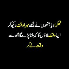 In Sha Allah wo waqt Pir aye ga Ali Ghumman. Urdu Quotes, Poetry Quotes, Wisdom Quotes, Best Quotes, Quotations, Life Quotes, Qoutes, Nice Poetry, Poetry Funny
