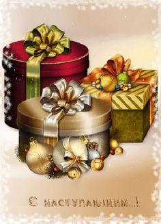 С наступающим Новым годом и Рождкством !...