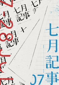 Experimental Chinese Typography - Taiwan Indie Music on Behance poster Blond Amsterdam, Graphic Design Posters, Graphic Design Typography, Music Poster, Typography Tutorial, Chinese Posters, Fonts Chinese, Japanese Typography, Photography Logo Design