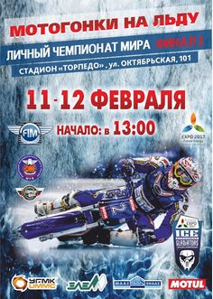 2017 Astana Expo FIM Ice Speedway Gladiators - Shadrinsk(RUS).