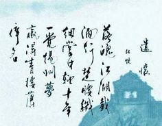 chinese_calligraphy.jpg